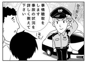マンガ:警察に連絡